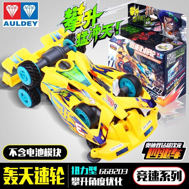 奥迪双钻四驱车 零速争霸超次元四驱车 拼装模块组装玩具 竞速系列