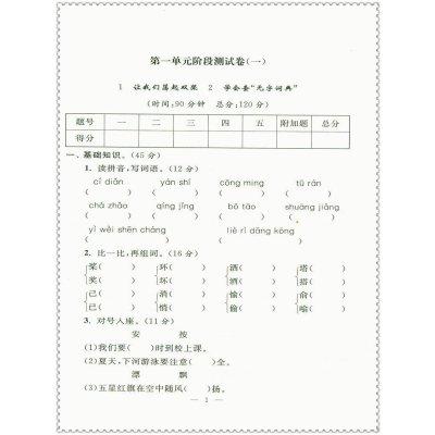 四步导学高效学练方案大试卷 小学生3三年级语文上册苏教版 配套教材图片