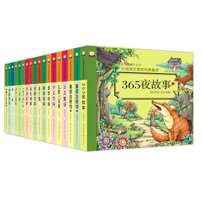 單冊銷售 云閱讀注音版經典童話書三字經 弟子規 成長故事 童話故事