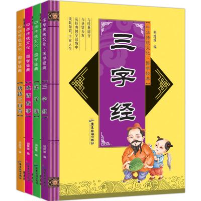 全套4册新中华传统文化 国学经典 三字经 唐诗三百首 成语故事 弟子规