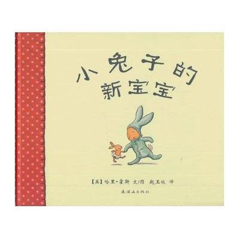 蒲蒲兰绘本馆:小兔子的新宝宝