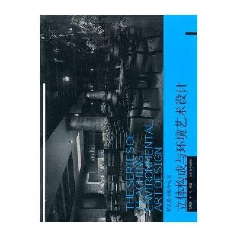 环艺设计教学丛书:立体构成与环境艺术设计