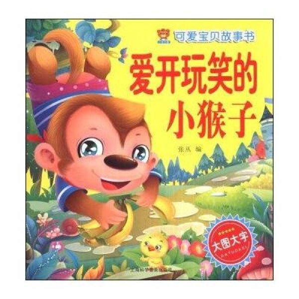 《可爱宝贝故事书:爱开玩笑的小猴子》张丛【摘要
