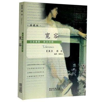 包邮 宽容 文思博要英汉对照 美.房龙著 陕西人民出版 英汉对照学习 正版书籍