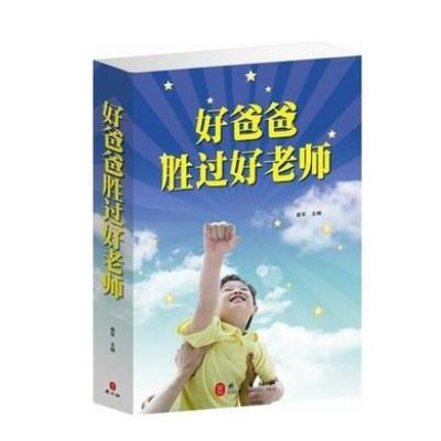 好爸爸勝過好老師 新版 厚本425頁 家庭培養教育 教子心得 家庭教育書籍育兒書 好父親是如何教育孩子的書籍