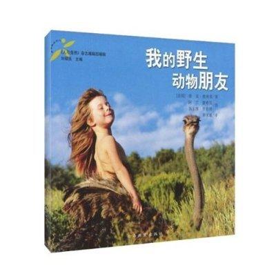 少儿图书 我的野生动物朋友——风靡世界的奇人奇书