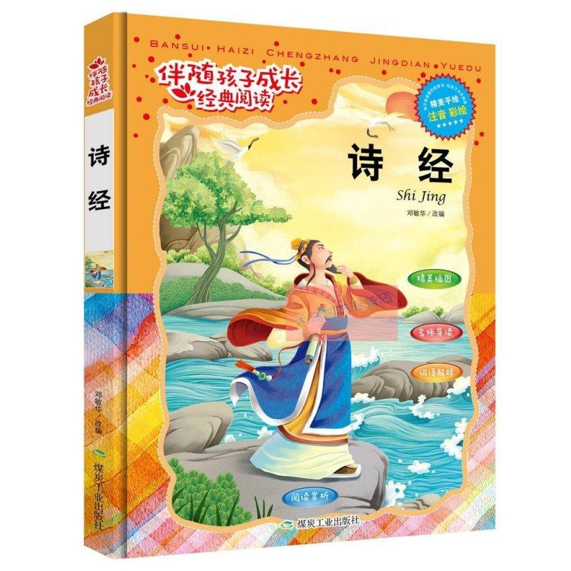 童教材_包邮正版 诗经 注音彩绘版 精装线装儿童书籍 伴随孩子成长经典阅读
