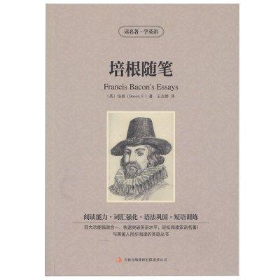 培根随笔 读名著学英语 英文原版+中文版 英汉/中英文对照双语名著 学生课外必看青少版吉林出版社定价25正版书籍