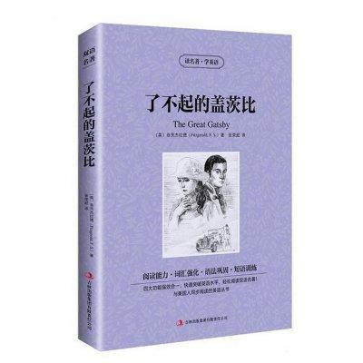 包邮了不起的盖茨比 尔盖茨比 读名著学英语系列书籍 美 菲茨杰拉德 英汉互译双语读物 中英文对照 世界经典文学名著