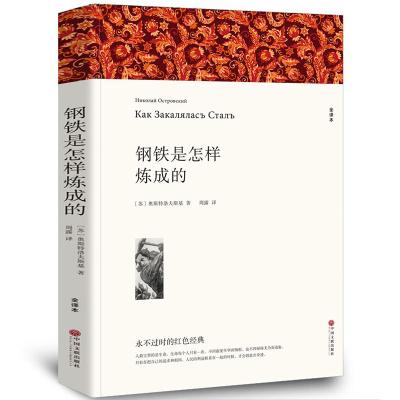 【完整中文版】钢铁是怎样炼成的 全译本无删节原版原著正版包邮 世界经典文学名著小说畅销书籍