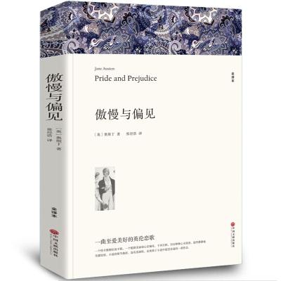 【完整中文版】傲慢與偏見 奧斯丁 全譯本足本無刪節原版原著正版包郵 世界經典文學名著小說暢