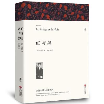 【完整中文版】紅與黑 司湯達 全譯本無刪節原版原著 正版包郵 世界經典文學名著小說暢銷書籍
