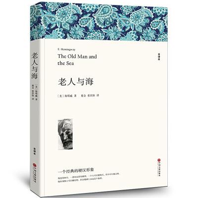 【完整中文版】老人与海海明威著 全译本无删节原版原著正版包邮 世界经典文学名著小说畅销书籍