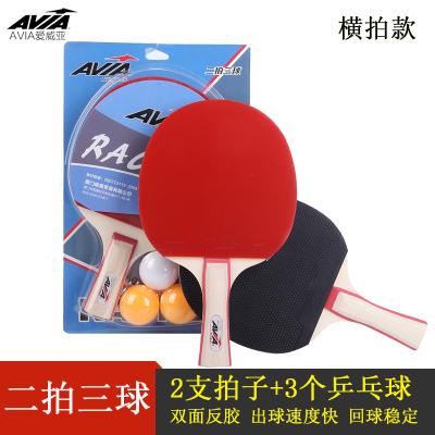 爱威亚AVIA2支装乒乓球拍双面正反胶高品质红黑横拍直拍通用乒乓球成品拍ppq送3个球