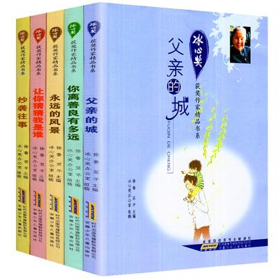 全5冊 讓你猜猜我是誰/冰心獎獲獎作家精品書系列/冰心兒童文學全集精選作品 三四五六年級初中小學生必看的課外書讀物