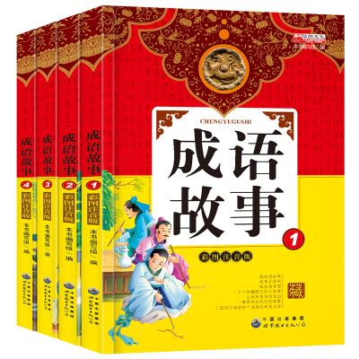 彩图注音版小学生中华成语故事全套4册 儿童学习中国古典文化必读图书 6-12岁少儿小学生课外阅读系列启蒙教育故事书