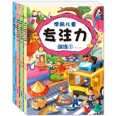 5分钟玩出专注力系列全套4册2-3-6岁幼儿学前全脑智力开发益智游戏儿童书籍迷宫冒险数字连线创意涂鸦图形游戏图画