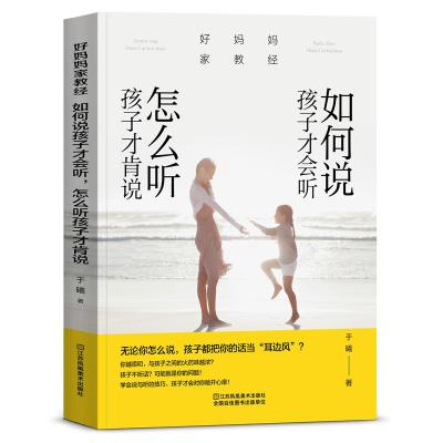 如何說孩子才會聽怎么聽孩子才肯說好媽媽家教經父母與孩子溝通沒有不聽話的孩子只有不會溝通的父母0-12歲育兒百科全書