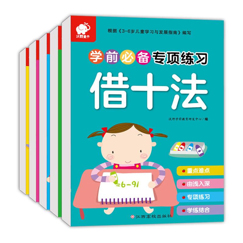 本幼儿园学前班一年级儿童宝宝数学启蒙算术题卡教材全套书籍20内心算