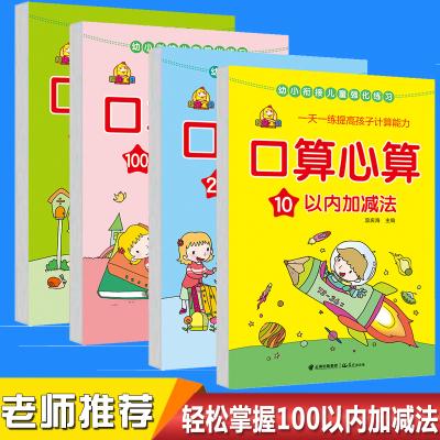 10-100以内加减法天天练口算心算速算 幼升小入学必备书籍全4套 学龄前儿童拼音识字卡片 幼小衔接