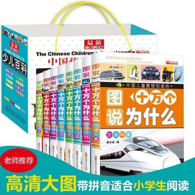 中國孩子的十萬個為什么小學版 全套正版8冊彩圖注音版 6-12歲兒童書籍課外書讀物幼兒大科普 必讀圖書小學生百科全書