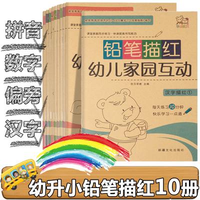 拼音汉字幼儿家园互动铅笔描红本10册幼儿园教材用书写字书 3-6岁早教数字描红十20以内的加减法全套幼小衔接升一年级初学