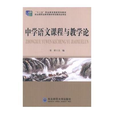 中学语文课程与教学论