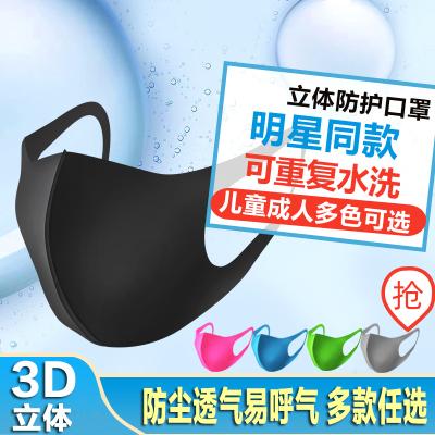 【3只装】透气3D空气层布料 防尘防雾霾立体口罩双层过滤成人款儿童