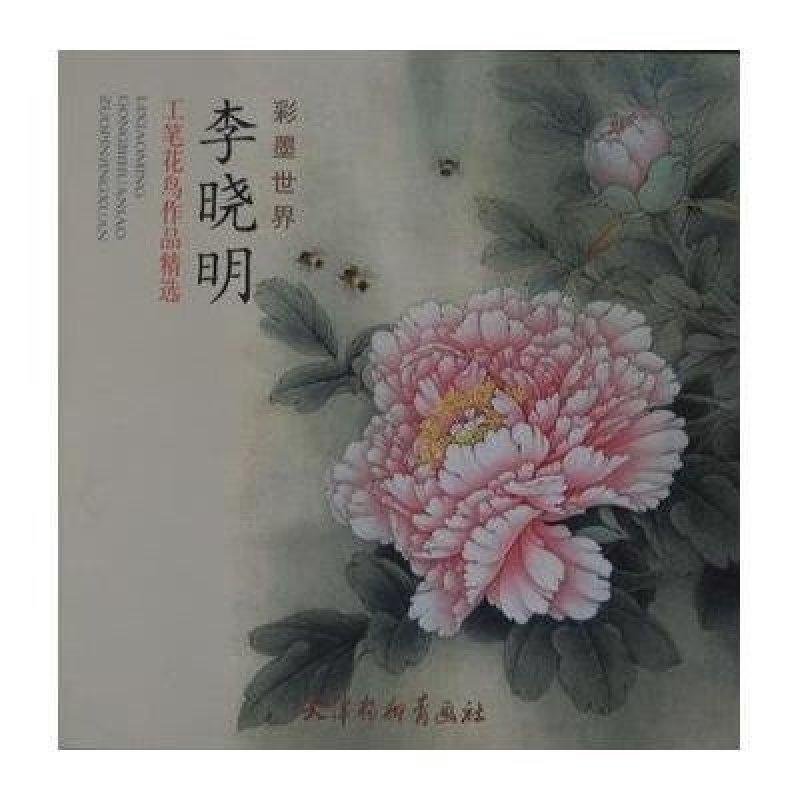 李晓明工笔花鸟作品精选