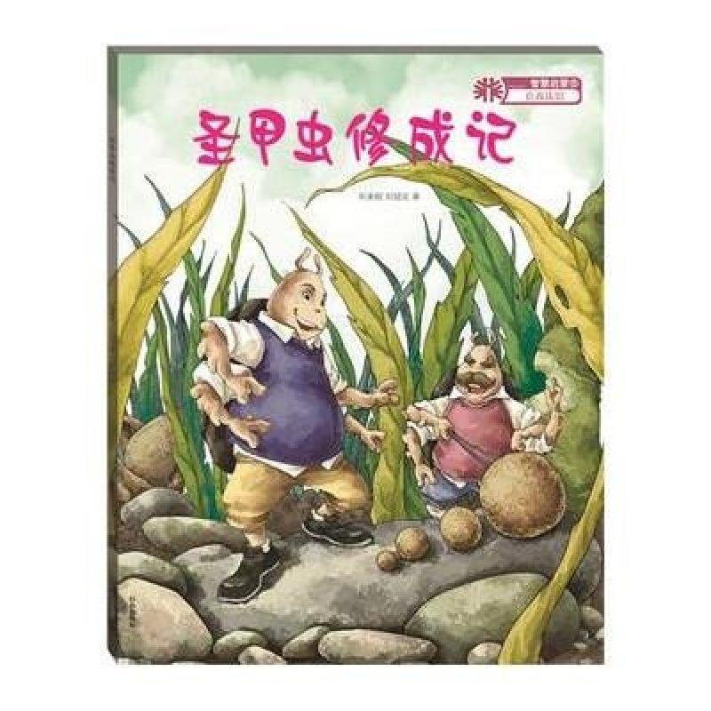 动物故事系列5圣甲虫修成记