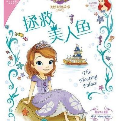 小公主苏菲亚_第2页_乐乐简笔画