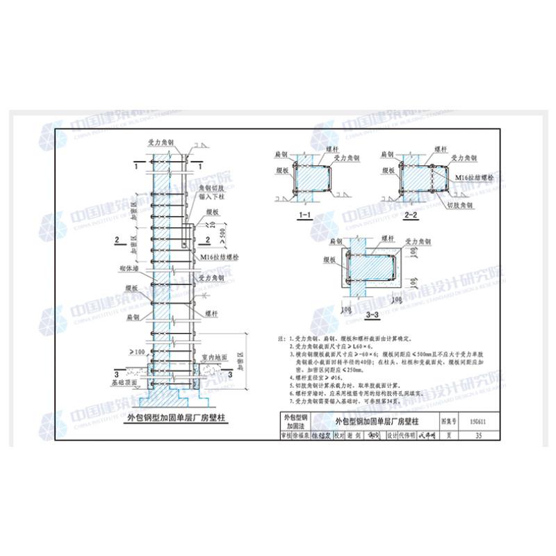 正版国标图集 15g611砖混结构加固与修复