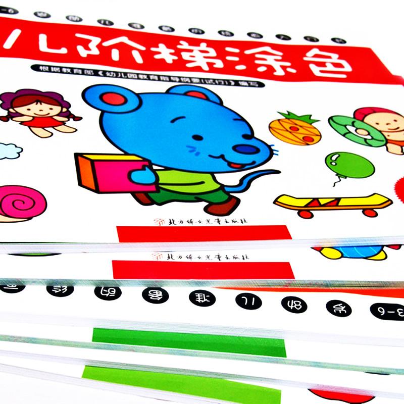 优益贝 宝宝阶梯涂色本幼儿童学画画本涂鸦填色本图画
