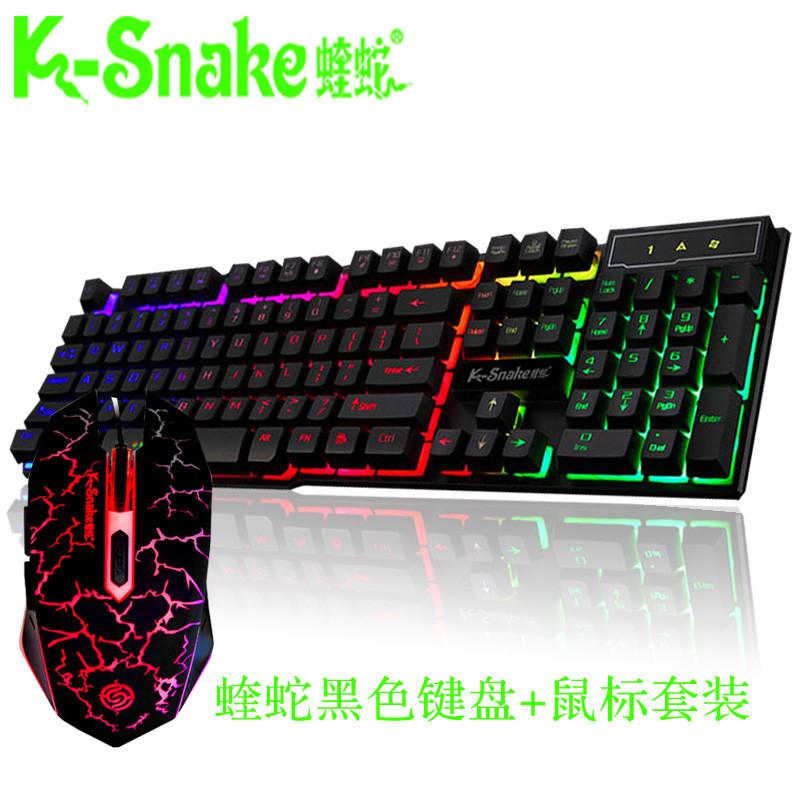 蝰蛇k4游戏背光发光半机械键盘鼠标套装lol悬浮键鼠套装有线 网吧电脑