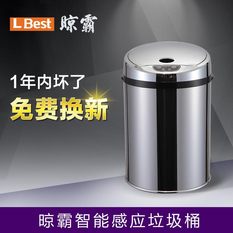 晾霸电动智能感应垃圾桶