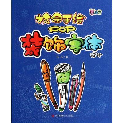 校园手绘pop装饰字体设计(基础篇)