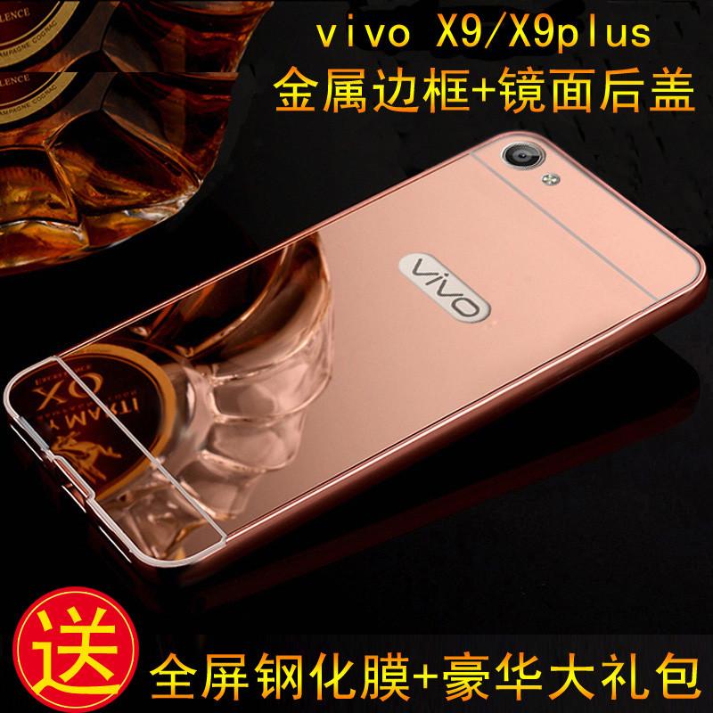 雪奈儿 vivox9s x9手机壳手机壳vivo x9plus手机套步步高x9金属边框
