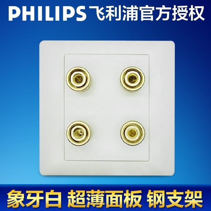 飞利浦音响插座面板q7薄式系列象牙白二头音频接口墙插音响接线柱