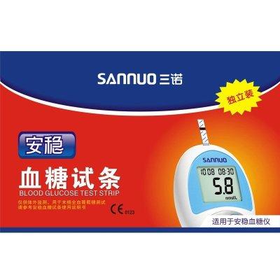 三諾(SANNUO)安穩50支單獨裝血糖試紙 適用于安穩血糖儀 家用級品質 送等量采血針