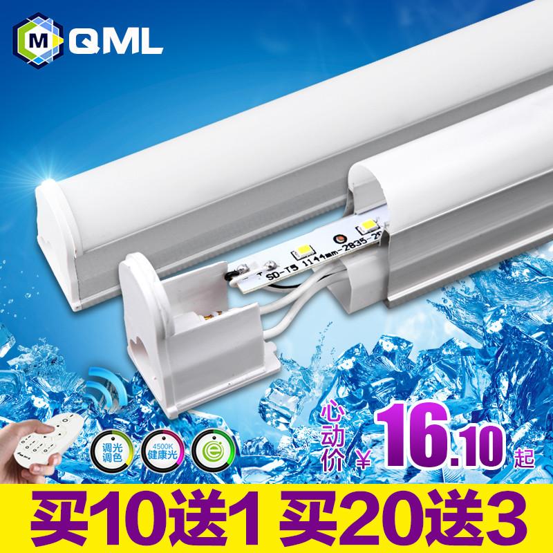qml超美照明 led灯管t5一体化节能灯管t8高亮度铝塑单