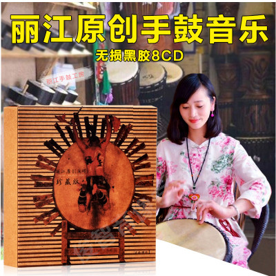 丽江cd原创音乐民谣歌曲光盘手鼓音乐小宝贝酒吧淘碟汽车载cd碟片