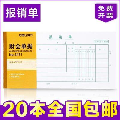 得力3471 报销单 会计凭证 单据 35K 21*10.5cm 财务用品 75张