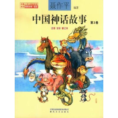 中国神话故事 第3卷