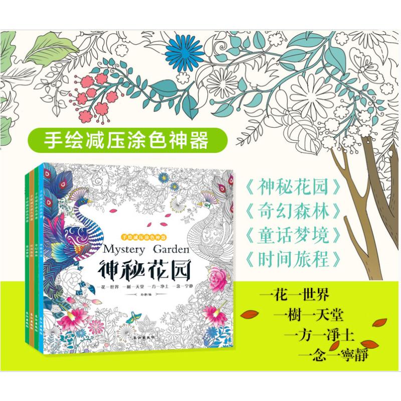 全套4本 正版神秘花园手绘涂色书 儿童学绘画书画画创意涂鸦填色簿本