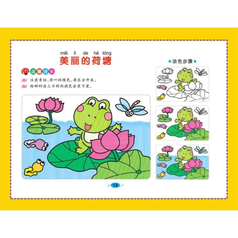 童彩笔画_正版宝宝彩笔画全6册彩色描绘本儿童彩笔画 幼儿童学涂色画画书3-10岁
