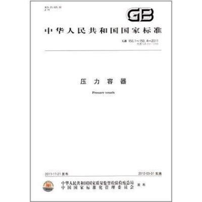壓力容器GB150-2011 中國標準出版社