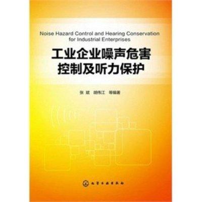工业企业噪声危害控制及听力保护 张斌 胡伟江 化学工业出版社