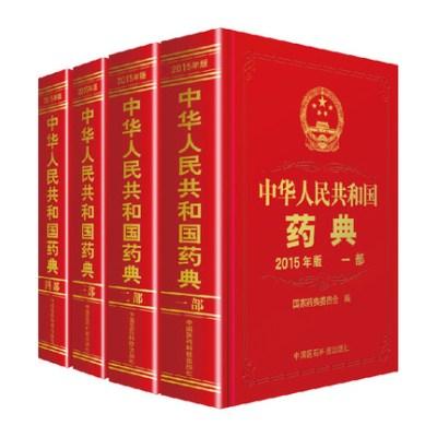 中國藥典2015年版(全套共4部)中華人民共和國藥典 一部中藥 二部西藥 三部生物制品 四部通則附錄