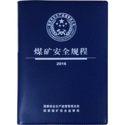《煤矿安全规程》2016年修订版 精装64K 煤炭工业出版社