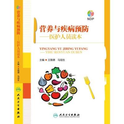 营养与疾病预防——医护人员读本 人民卫生出版社